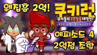 쿠키런 에피소드4 2억점 조합 웨어울프 홍고추맛 쿠키 Episode 4 200m [Cookie Run] - 기리