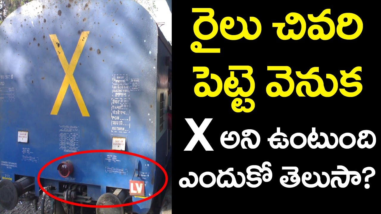 Why is there a cross mark on the backside of a train | Unknown Facts |  VTube Telugu
