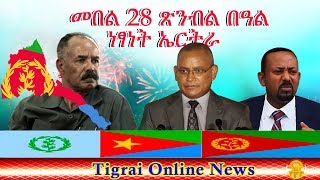 Ethiopian News today, Ethiopia blocks Eritreans from celebrating independence day