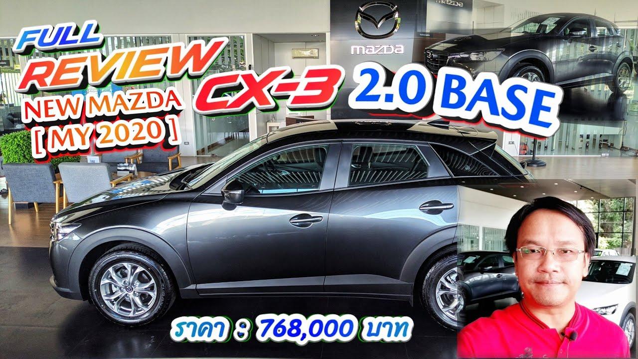 FULL REVIEW 2020 NEW MAZDA CX-3 รุ่น 2.0 BASE MY 2020 ราคาจำหน่าย 768,000 บาท [มาสด้า-พร้อมดี-ชาแนล]