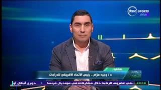 تحت الاضواء - تعليق وجيه عزام رئيس الاتحاد الافريقي للدراجات بعد فوزه بالمنصب
