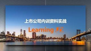 【活动回顾】上市公司内训资料实战体验课180210