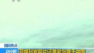 24小时2012-06-20 菲媒刊发照片证黄岩岛属于中国