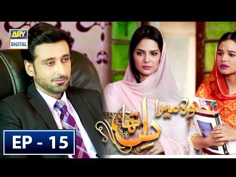 Woh Mera Dil Tha Episode 15 - 20th July  2018 - ARY Digital Drama