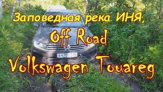 Фольксваген Туарег - Off road на риболовлю / Тигирекский заповідник, річка Іня.