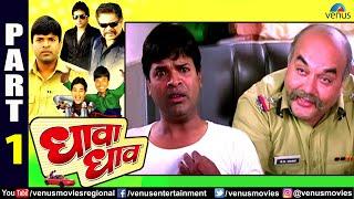 Dhava Dhav Part 1   Bharat Jadhav, Mohan Joshi, Smita Jaykar   Superhit Marathi Movie