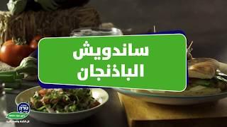 لبنة طاره - ساندويش الباذنجان
