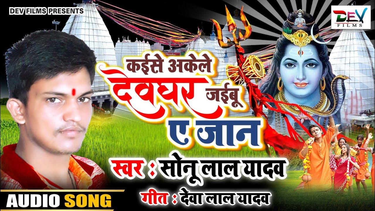 सुपरहिट बोल-बम सॉंग - कइसे अकेले देवघर जईबू ए जान - Singer Sonu Lal Yadav BhoJpuri New Bolbum Song