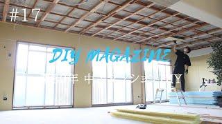 【中古マンションDIY】#17 天井作り。野縁を追加して石膏ボードを固定できるようにする。