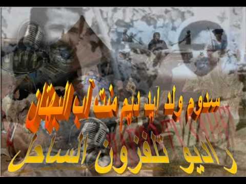 سدوم البهتان  شريط كامل      El Bouhtan