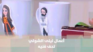 أعمال ليلى الشولي - تحف فنية