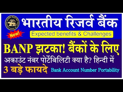 rbi news - Today 3 big latest news update for Reserve Bank of India |Switch Bank account portability