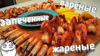 КРЕВЕТКИ! 3 вида приготовления креветок,жареные, запеченные, вареные креветки королевские