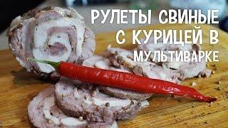Как приготовить нежное мясо. Рулеты свиные с курицей в мультиварке