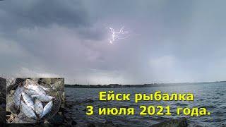 Ейск рыбалка 3 июля 2021 года