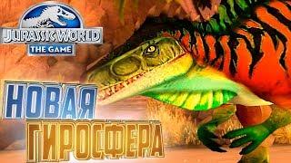 Новая Гиросфера Юрский Тур - Jurassic World The Game #24