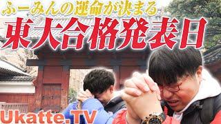 【最終回】東大合格発表!ふーみんの運命は…【Ukatte.TV】#16