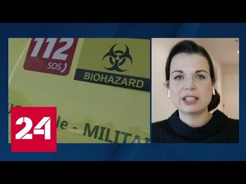 В Бельгии выявлен первый заболевший коронавирусом - Россия 24