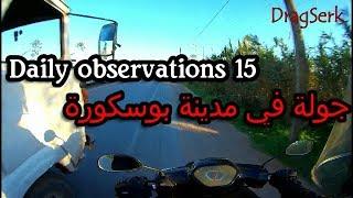 الملاحظات اليومية 15 : جولة في مدينة بوسكورة