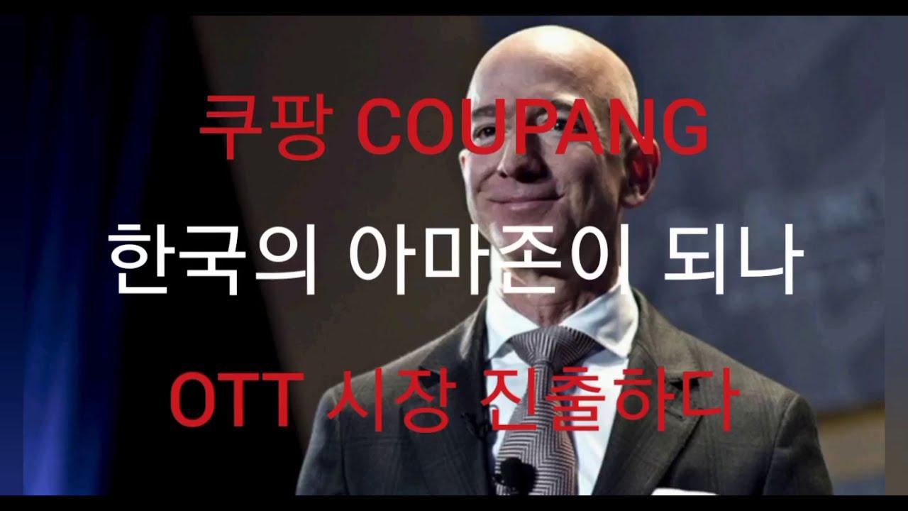 '쿠팡(COUPANG)', 한국의 아마존(AMAZON)되나