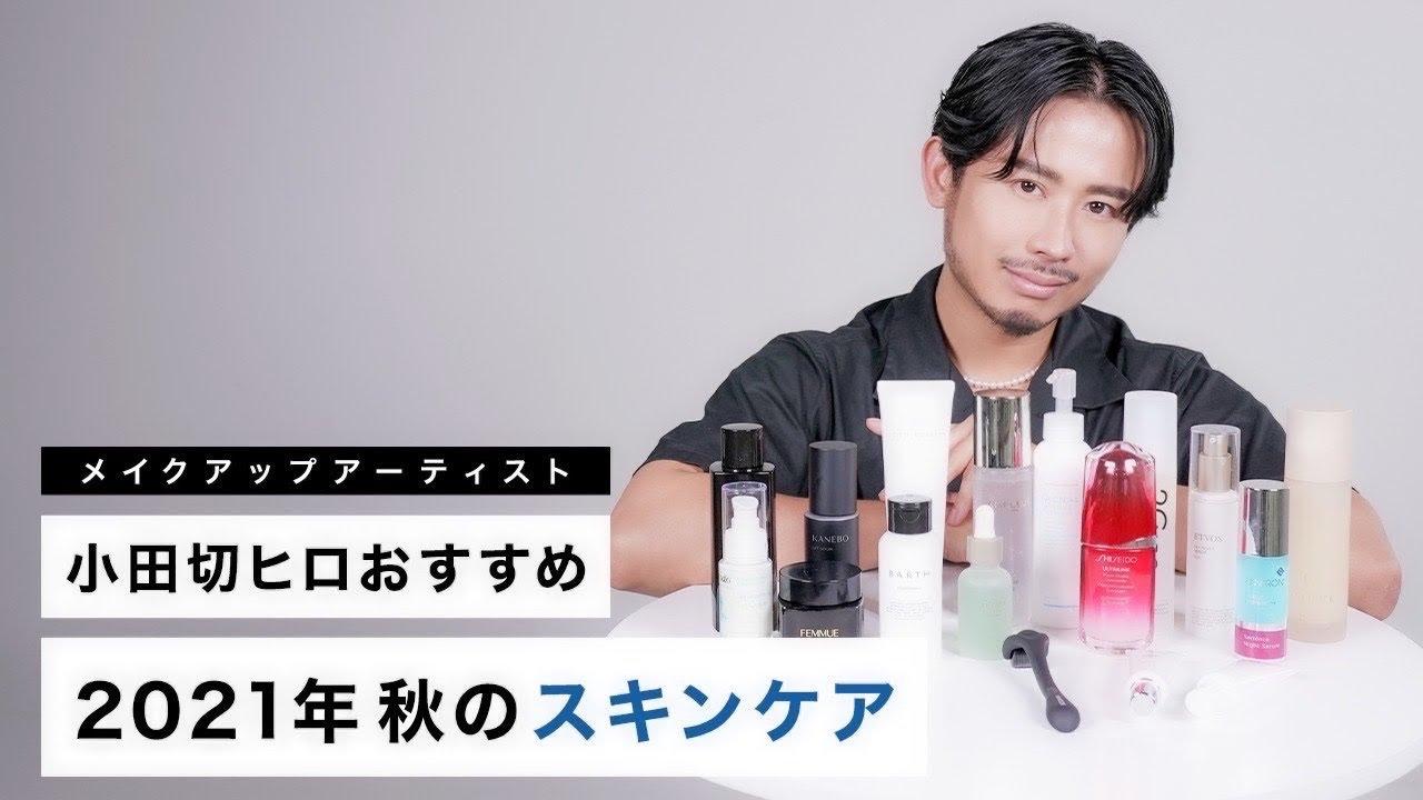 【秋のスキンケア】小田切ヒロのおすすめ!2021年秋に使うべきスキンケアアイテムを洗顔から化粧水、美容液やクリームまで全部紹介!