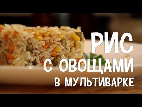 Рис с горохом в мультиварке