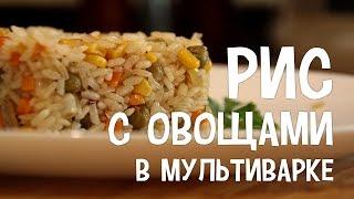 Рис в мультиварке. Рис с кукурузой, зеленым горошком и цветной капустой в мультиварке.