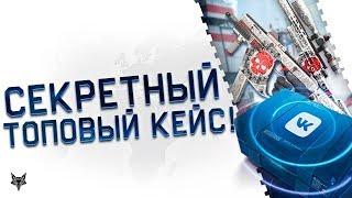 Открываю секретный самый лучший кейс в Kiwi Warface!3 оружия Киви и ачивка за 500 рублей в Варфейс!