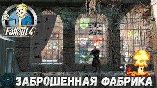 Fallout 4: Заброшенная Фабрика ☢ Застройка ➢ Дом Для Игрока