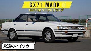 【GX71 マークII グランデ】手元専用のヒーターなど、きめ細かい装備