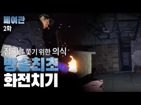 Ghost Hunting[윤풀 Full영상]폐여관 지하귀신2부 - 이게 말이돼??..눈앞에서 벌어지는 엄청난 폴터가이스트 현상!!/Eng sub/Ghost/scary/