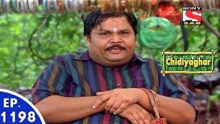 Chidiya Ghar - चिड़िया घर - Episode 1198 - 30th June, 2016