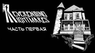 Neverending Nightmares - Часть Первая