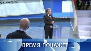 Павел Грудинин. Время покажет. Выпуск от 25.12.2017