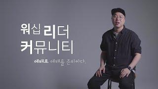 워.리.커 | 워십리더 커뮤니티 | Worship Leader Community