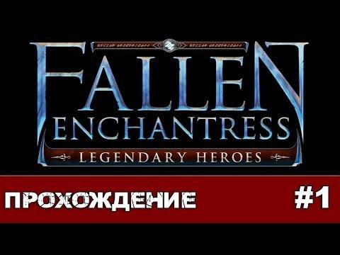 Fallen enchantress прохождение сценария