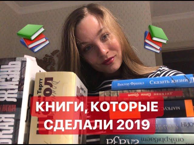 КНИГИ-ОТКРЫТИЯ 2019. Часть 1