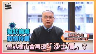 冠狀病毒疫情持續 香港樓市會再現「沙士價」?│中原測量師行
