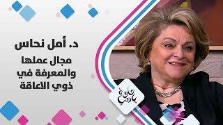د. أمل نحاس - مجال عملها و المعرفة في ذوي الاعاقة - حلوة يا دنيا