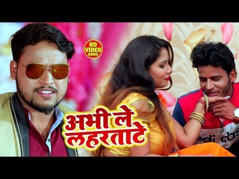 #Video Song   अभी ले लहरत टाते   Vinod Lal Yadav   Bhojpuri Hit Songs 2020