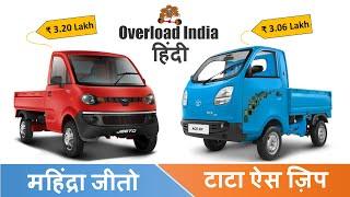 Jeeto Vs Tata Ace Zip Hindi महिंद्रा जीतो 🆚 टाटा ऐस ज़िप Review