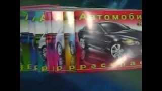 раскраска автомобили от издательства фламинго