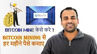Lifetime Bitcoin Mining farm Review In Hindi | जानिए Omnia Tech के बारे में | MLM Mining