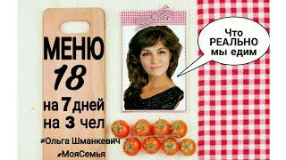 Меню 18 на 7 дней • Экономное меню для семьи 3 человека • Что реально ест наша семья