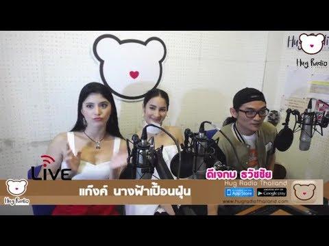 Hug Radio Thailand  Live ดีเจ กบ ธวัชชัย กับ ทีมนักแสดงช่อง 7 แก๊งค์ นางฟ้า เปื้อนฝุ่น