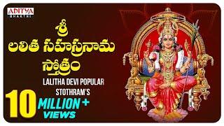 Sri Lalitha Sahasranama Stothram Songs || Nitya Santhoshini ||