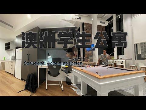 【澳洲学生公寓】带你参观Toowong Unilodge