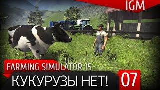 Farming Simulator 2015 ч. 33 Уборка картофеля