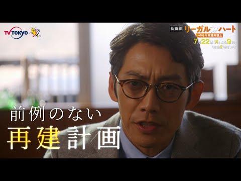 「リーガル・ハート ~いのちの再建弁護士~」の参照動画