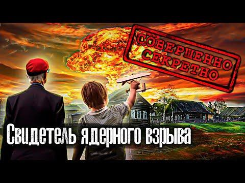 Свидетель Ядерного Взрыва l The Люди - Видео приколы ржачные до слез